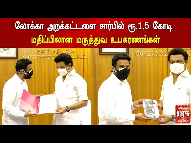 Secretary of the Lokaa Foundation Dr.K.Abdul Ghani, handed over 1.5 crore worth Covid Safety Kits to Tamil Nadu Chief Minister M.K. Stalin